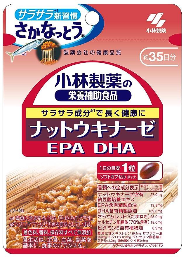 マウンド揃える湿度【Amazon.co.jp限定】 小林製薬の栄養補助食品 ナットウキナーゼ EPA DHA 約35日分 35粒