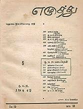 எழுத்து 5: மே1959 (Tamil Edition)