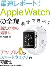 表紙: 最速レポート! Apple Watchの全貌――新たな章の始まり   IT研究会