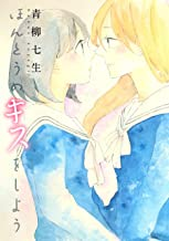 表紙: ほんとうのキスをしよう (コンパスコミックス) | 青柳七生