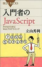 表紙: 入門者のJavaScript 作りながら学ぶWebプログラミング (ブルーバックス) | 立山秀利
