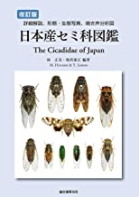 表紙: 改訂版 日本産セミ科図鑑 | 林 正美