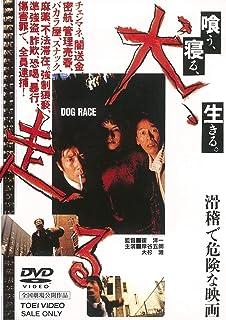 犬、走る DOG RACE [DVD]