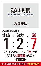 表紙: 運は人柄 誰もが気付いている人生好転のコツ (角川新書) | 鍋島 雅治