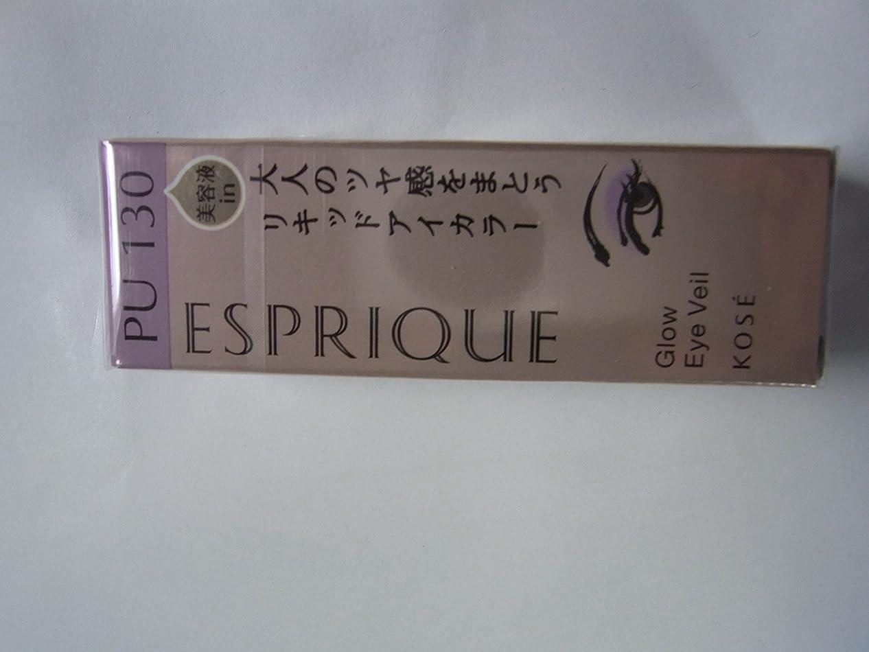 予想外韓国語臭いエスプリーク グロウ アイヴェール PU130