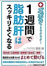 表紙: ズボラでもラクラク!1週間で脂肪肝はスッキリよくなる (三笠書房 電子書籍) | 栗原 毅