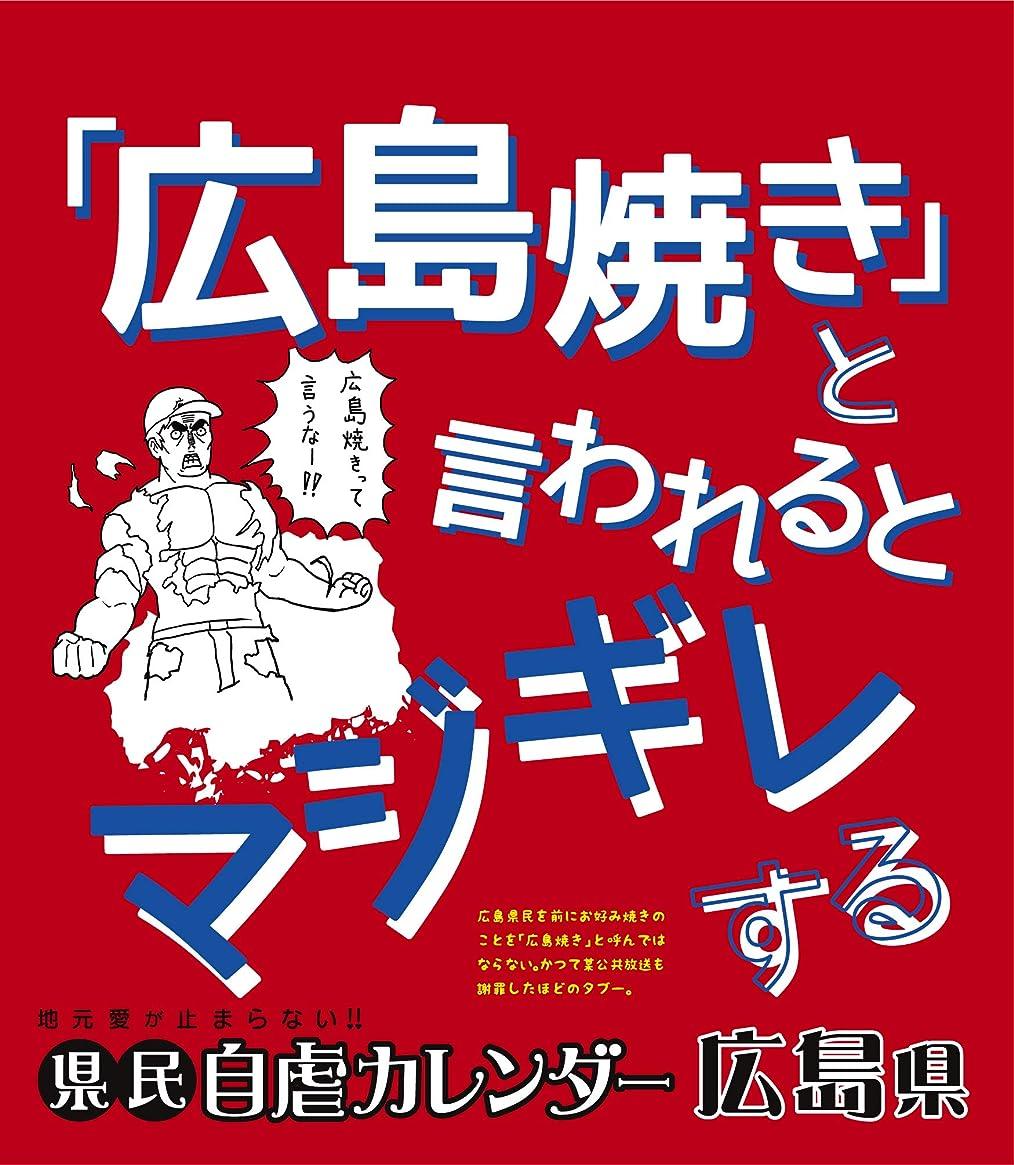 チップ対角線シマウマエンスカイ 地元愛が止まらない!!県民自虐カレンダー 広島県