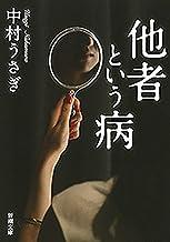 表紙: 他者という病(新潮文庫) | 中村うさぎ