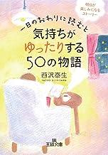 表紙: 一日のおわりに読むと気持ちがゆったりする50の物語―――明日が楽しみになるストーリー (王様文庫) | 西沢 泰生