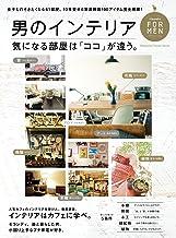 表紙: Hanako FOR MEN 男のインテリア | マガジンハウス