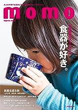 表紙: Momo vol.2 食器特集号 | momo編集部