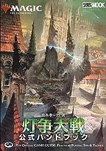 表紙: マジック:ザ・ギャザリング 灯争大戦公式ハンドブック | 真木孝一郎