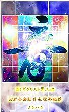 Oto: DIY Guitarist Dounyuu hen Shiawase ni ikiru tame no zissenn Know how (spiritual Revolution e-books) (Japanese Edition)