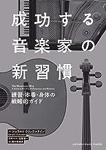 表紙: 成功する音楽家の新習慣 練習・本番・身体の戦略的ガイド | ジェラルド・クリックスタイン