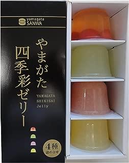 三和缶詰 やまがた四季彩ゼリー4個詰め合わせ115g