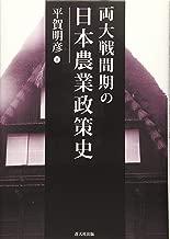 両大戦間期の日本農業政策史