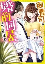 表紙: 御曹司と婚前同居、はじめます (ベリーズ文庫) | 花木きな