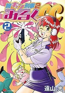胸キュン刑事2 みるくCC(2) (MiChao!コミックス)