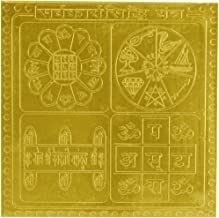 Sarva Karya Siddhi Yantra in Copper Gold Plated Heavy Premium Quality- 3 Inches