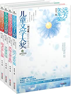 儿童文学大奖:冰心奖获奖作家书系(第2辑)(套装共4册)