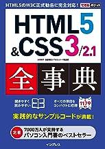 表紙: できるポケット HTML5&CSS3/2.1全事典 できるポケットシリーズ | 小川 裕子