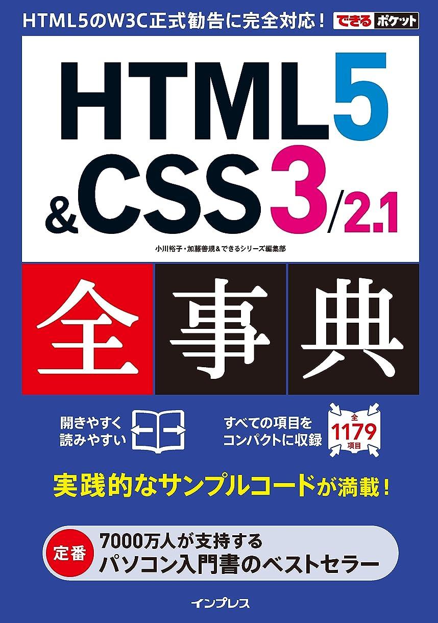 純正作物シンカンできるポケット HTML5&CSS3/2.1全事典 できるポケットシリーズ