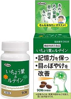 【日本製粉】いちょう葉&ルテイン 90粒