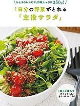 表紙: 1日分の野菜がとれる「主役サラダ」 | 主婦の友社