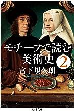 表紙: モチーフで読む美術史2 (ちくま文庫) | 宮下規久朗