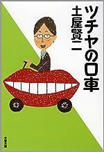 表紙: ツチヤの口車 (文春文庫) | 土屋賢二