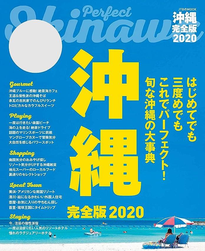 拡張半径触覚沖縄 完全版2020 (JTBのムック)