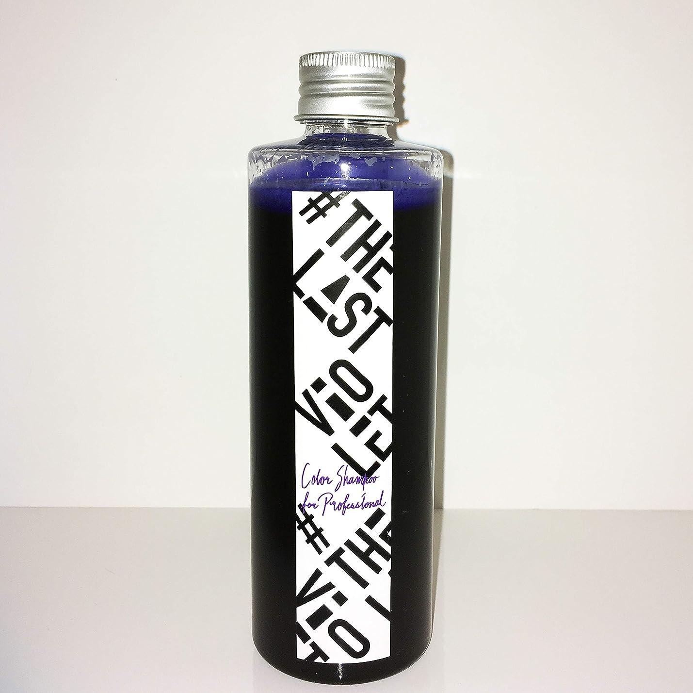 貧困予防接種時計回り# THE LAST 【ザ ラスト】 カラーシャンプー color shampoo for professional type violet 高級オイル配合 濃厚 ムラサキシャンプー ムラシャン 紫
