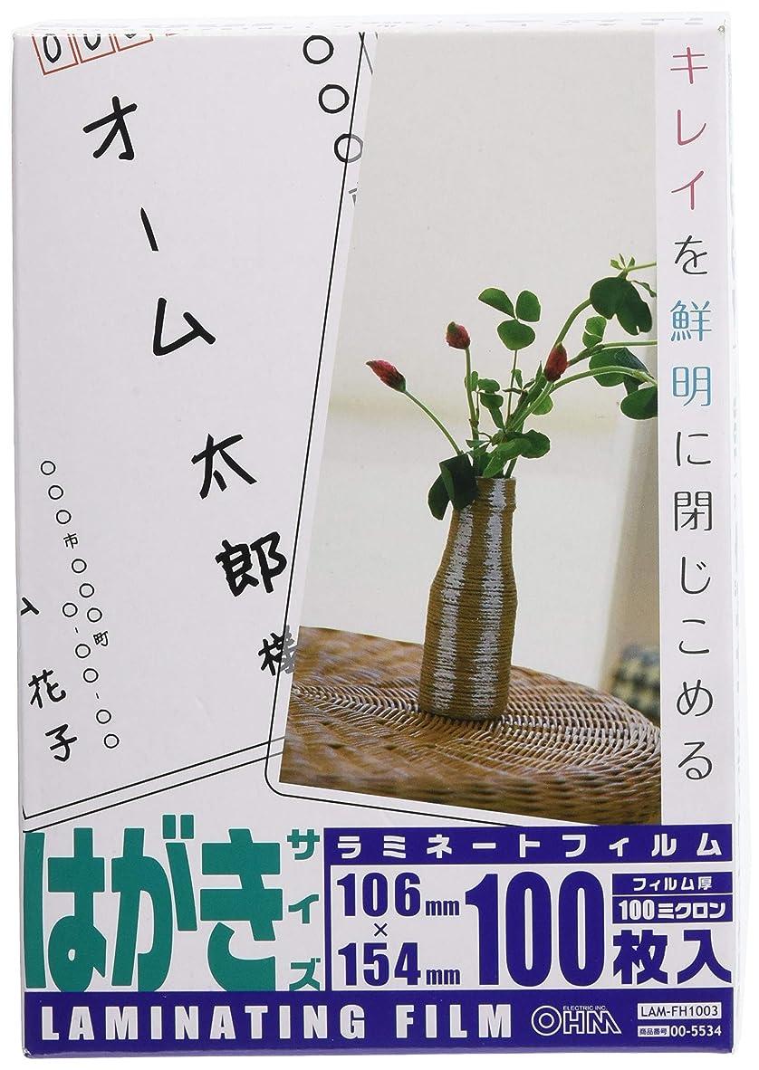 エントリヶ月目小数OHM 100ミクロンラミネーターフィルム ハガキ 100枚 LAM-FH1003