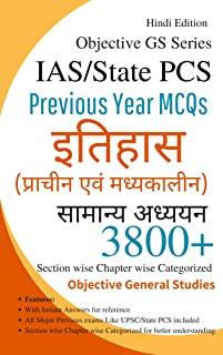 Objective History MCQs (Medival & Ancient) in Hindi GS Series (Previous Year Papers ) for IAS/UPSC/SSC/PCS/CDS/NDA/OTHERS etc  : Mocktime Publication