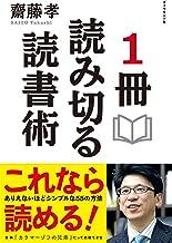 表紙: 1冊読み切る読書術 | 齋藤 孝