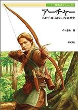 表紙: アーチャー 名射手の伝説と弓矢の歴史 Truth In Fantasy | 森村宗冬