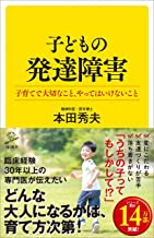子どもの発達障害 子育てで大切なこと、やってはいけないこと (SB新書)