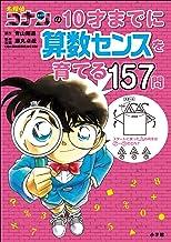 表紙: 名探偵コナンの10才までに算数センスを育てる157問 (名探偵コナンと学べるシリーズ) | 藤丸卓哉