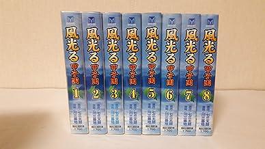 風光る~甲子園~ 文庫版 コミック 1-8巻セット (講談社漫画文庫 )
