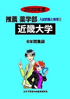 近畿大学 2020年度 (推薦薬学部入試問題と解答)