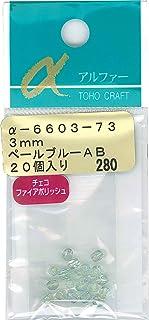 TOHO チェコ・ファイアポリッシュ 3mm ペールブルー α-6603-73 28ヶ