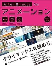 表紙: AfterEffects for アニメーション [CC対応改訂版] | 大平 幸輝