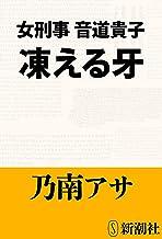 表紙: 女刑事音道貴子 凍える牙(新潮文庫) | 乃南 アサ