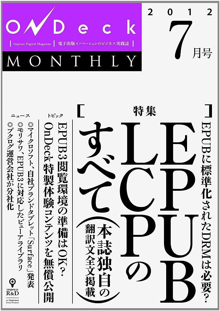OnDeck monthly 2012年7月号