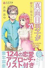 真面目男子が確実に彼女を作る21のモテ作法〜30歳から始める恋活・婚活ゼミナール〜 Kindle版