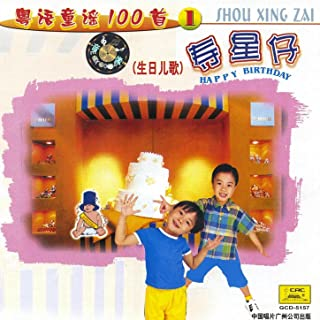 One Hundred Cantonese Childrens Songs Vol. 1: Happy Birthday