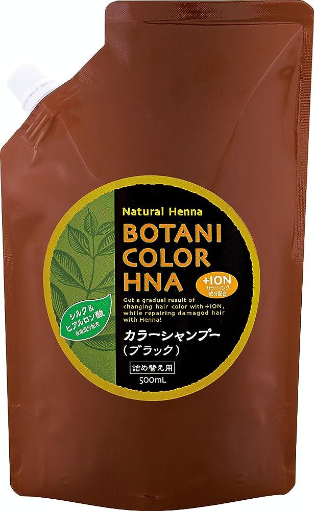 差植物の早くボタニカラーシャンプー(ヘンナ入り) 詰め替え用 ブラック 500ml