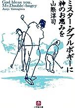 表紙: ミスター・ダブルボギーに神のお恵みを(小学館文庫)   山際淳司