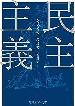 表紙: 民主主義 (角川ソフィア文庫)   文部省