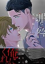 表紙: 罪と咎【特典付き】 (シャルルコミックス) | 天河藍
